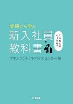 新入社員研修用マニュアル表紙