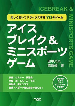 書籍「アイスブレイク&ミニスポーツゲーム」