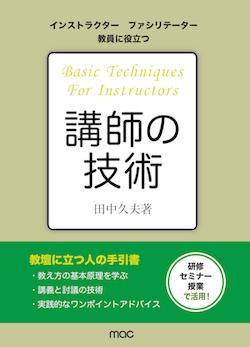 講師の技術_表紙